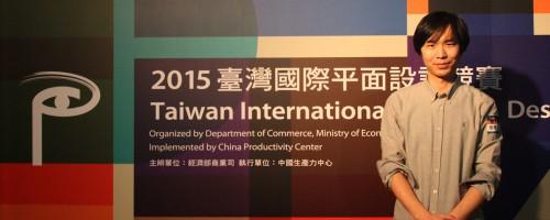 台湾国际平面设计奖 2015