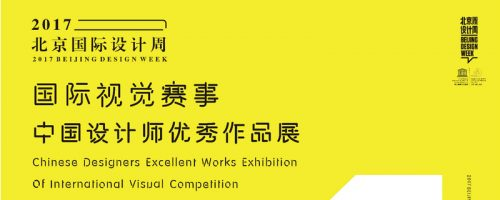 国际视觉赛事中国设计师优秀作品展