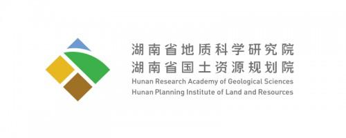 湖南省地质科学研究院