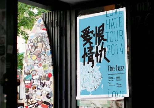 The Fuzz 乐队 - 爱恨情仇巡演
