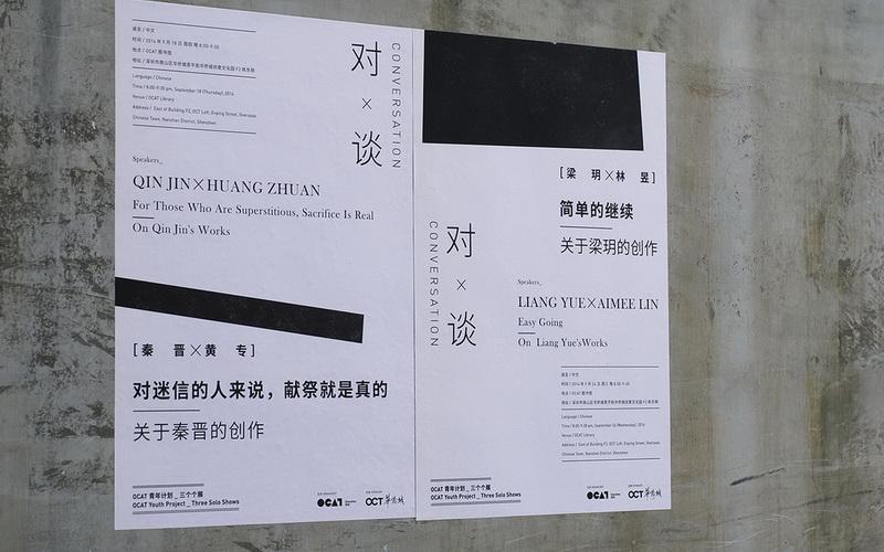 sg 三个个展深圳展出中 21