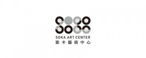 索卡艺术中心