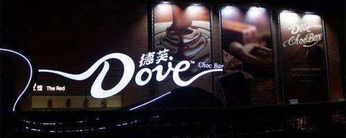 德芙 Choc Bar