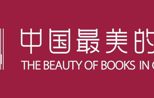 中国最美的书 2017