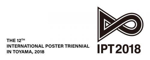 富山国际海报展 2018
