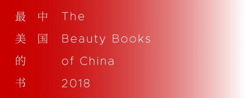 中国最美的书 2018
