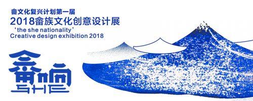 畲响  畲族文化创意设计展  2018
