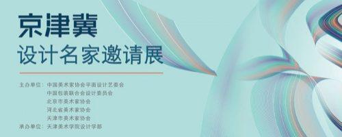 京津冀设计名家邀请展