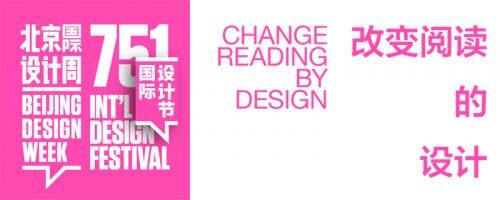 [ 策展/演讲 ]  改变阅读的设计
