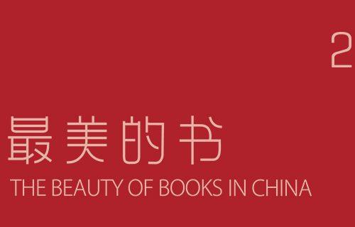 中国最美的书 2019