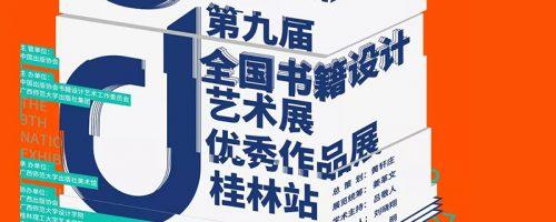 第九届全国书籍设计艺术展优秀作品展