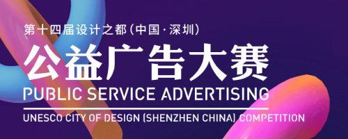 深圳公益广告大赛 2019