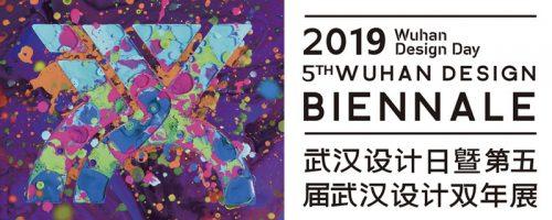 武汉设计双年展 黑科技设计邀请展
