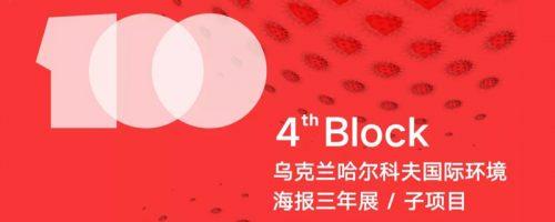 4th Block 抗击新冠肺炎海报专题展