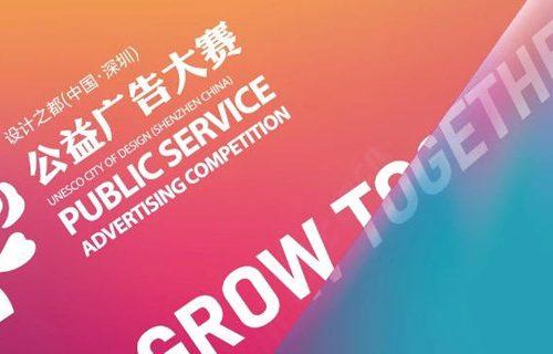深圳公益广告大赛 2020