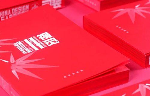 中国设计年鉴 11