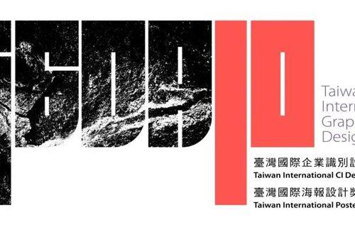 台湾国际平面设计奖 2021